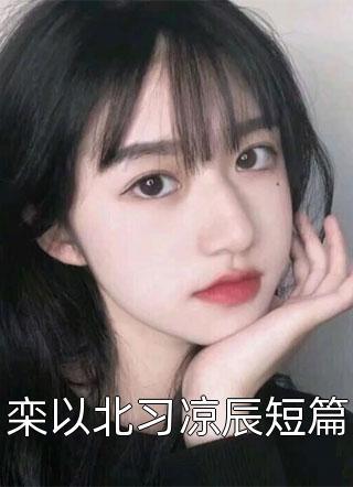 栾以北习凉辰短篇小说