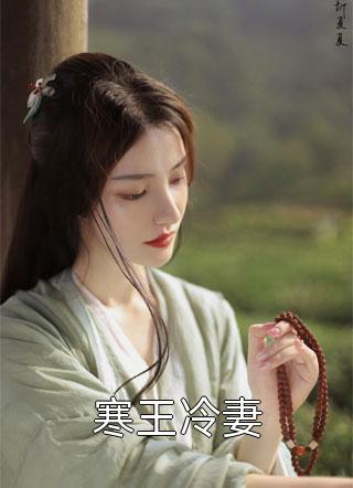 寒王冷妻小说