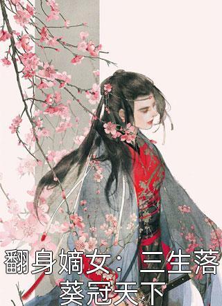 翻身嫡女:三生落葵冠天下小说