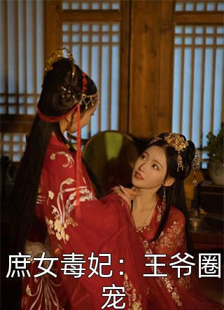 庶女毒妃:王爷圈宠小说