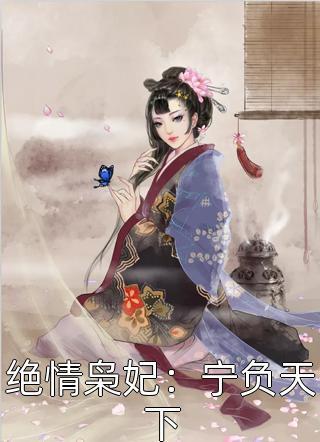 绝情枭妃:宁负天下小说