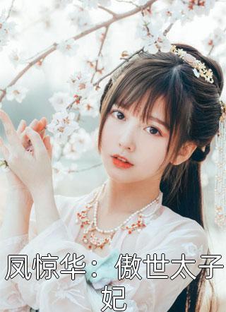 凤惊华:傲世太子妃小说