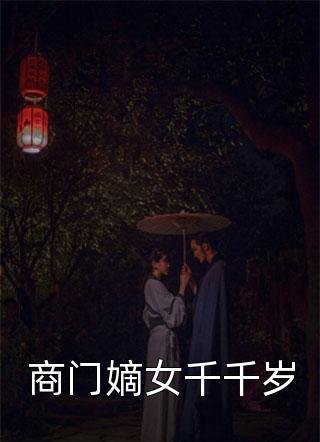 商门嫡女千千岁小说