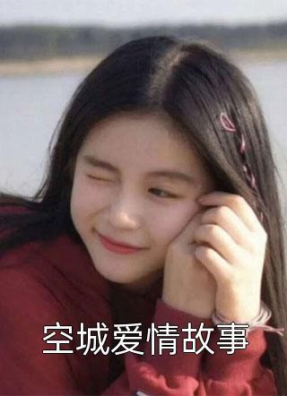 空城爱情故事小说