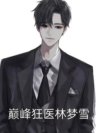 巅峰狂医林梦雪小说