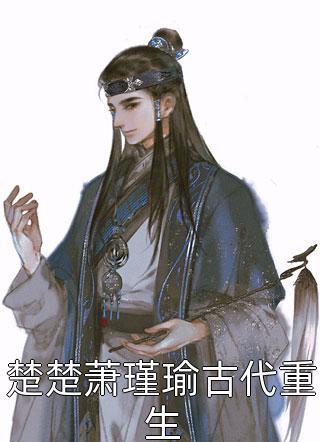楚楚萧瑾瑜古代重生小说