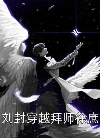 刘封穿越拜师徐庶小说