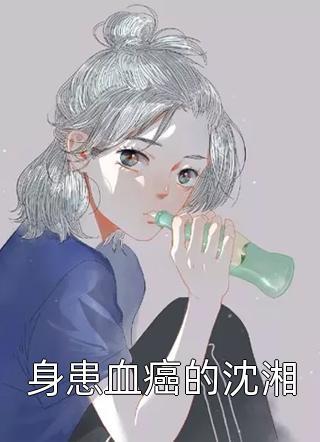 身患血癌的沈湘小说