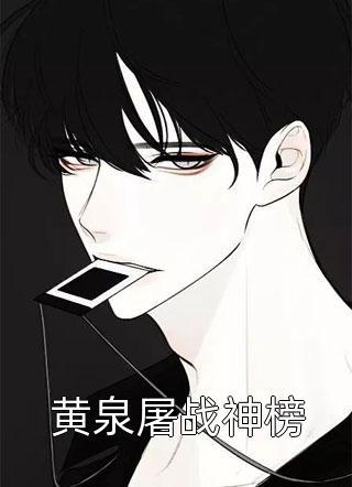黄泉屠战神榜小说