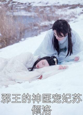 邪王的神医宠妃苏倾洛小说