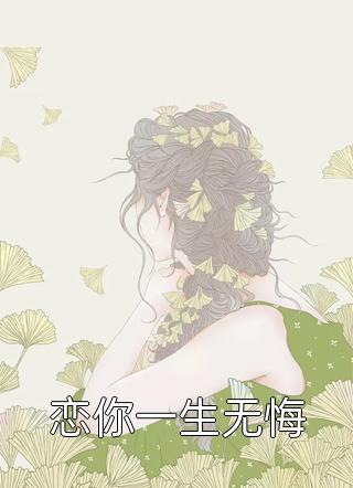 恋你一生无悔小说