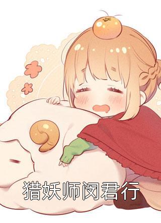 猎妖师闵君行小说