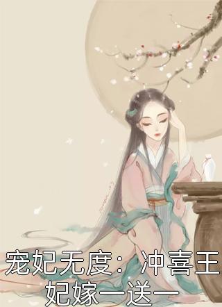 宠妃无度:冲喜王妃嫁一送一小说