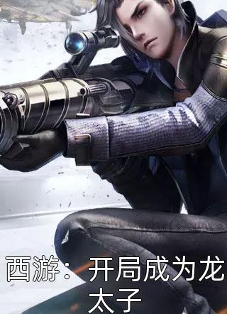 西游:开局成为龙太子小说