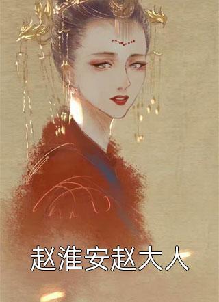 赵淮安赵大人小说
