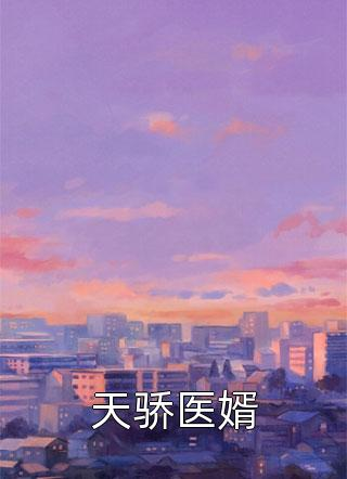 天骄医婿小说