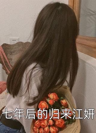 七年后的归来江妍小说