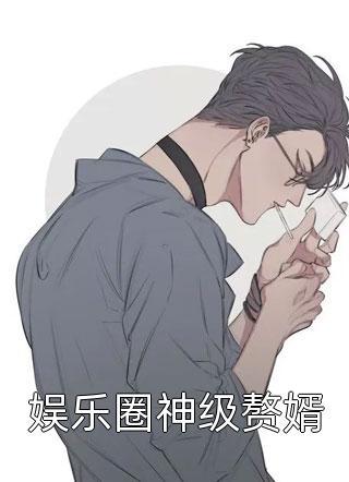 娱乐圈神级赘婿小说