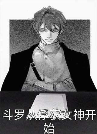 斗罗从俘获女神开始小说