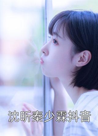 沈昕秦少霖抖音小说