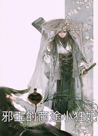 邪王的商途小狂妃小说