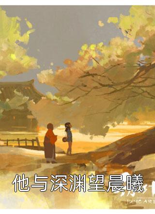 他与深渊望晨曦小说