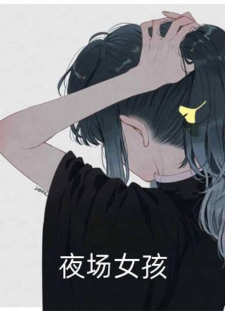 夜场女孩小说