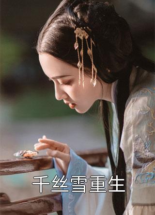 千丝雪重生小说