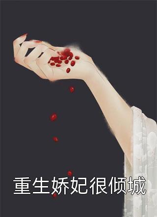 重生娇妃很倾城小说