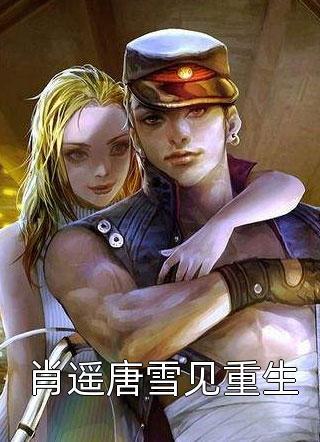 肖遥唐雪见重生小说