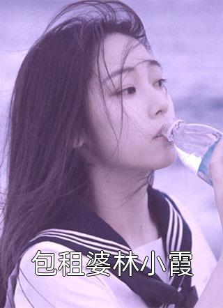 包租婆林小霞小说