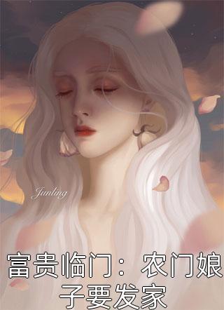 富贵临门:农门娘子要发家小说