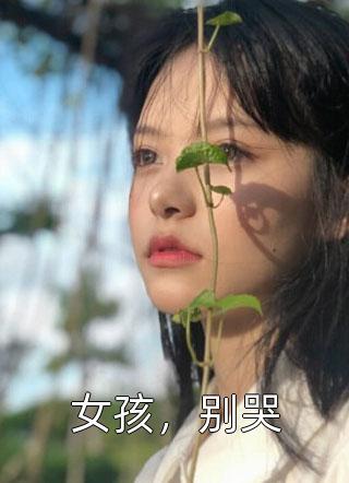 女孩,别哭小说