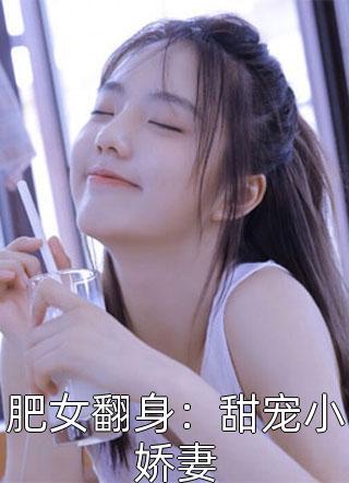 肥女翻身:甜宠小娇妻小说