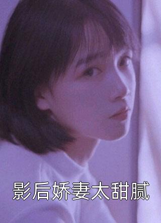 影后娇妻太甜腻小说