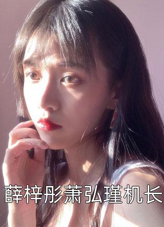 薛梓彤萧弘瑾机长小说