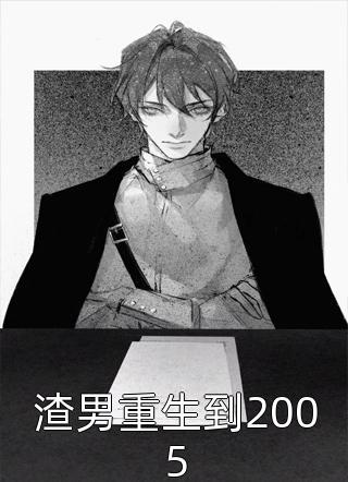 渣男重生到2005小说