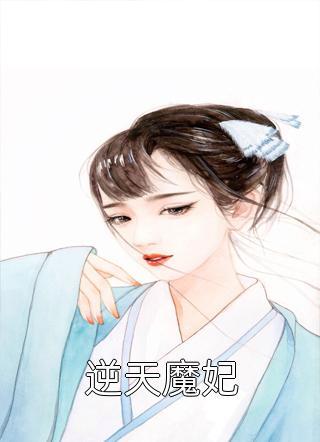 逆天魔妃小说