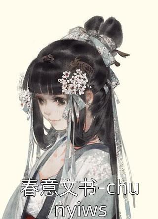 春意文书-chunyiws小说