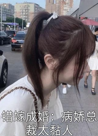 错嫁成婚:病娇总裁太黏人小说