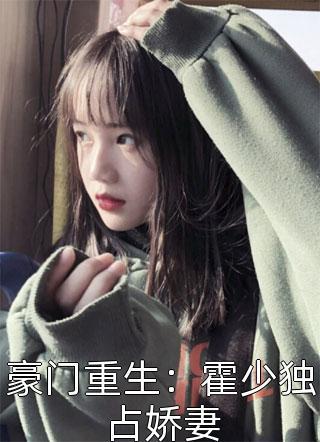 豪门重生:霍少独占娇妻小说