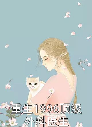 重生1996顶级外科医生小说